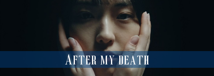 After_my_death_Kim_Ui-seok.png
